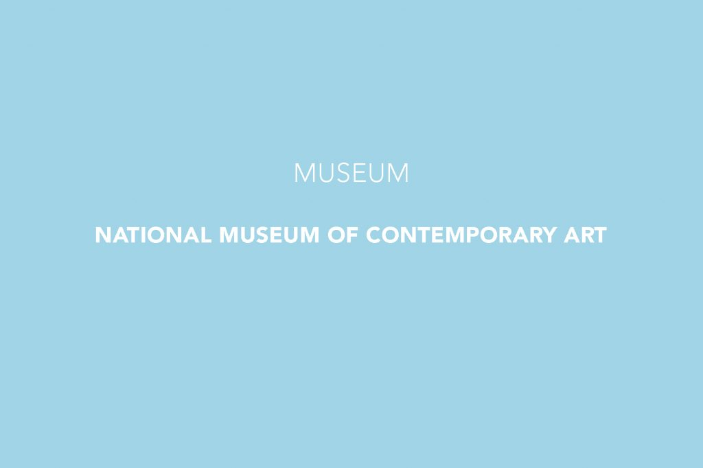 National Museum of Contemporary Art, Lisboa, Chiado, Lisbon